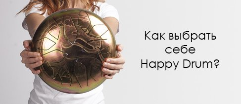 Как выбрать Happy Drum/Глюкофон?